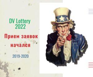 прием заявок на DV 2022